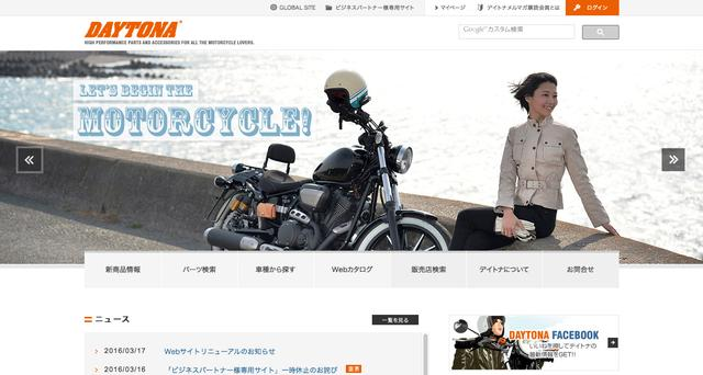 画像: デイトナ -FOR ALL THE MOTORCYCLE LOVERS.-
