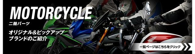 画像: バイクパーツを探すなら株式会社プロト(PLOT)|厳選バイクパーツをお届け