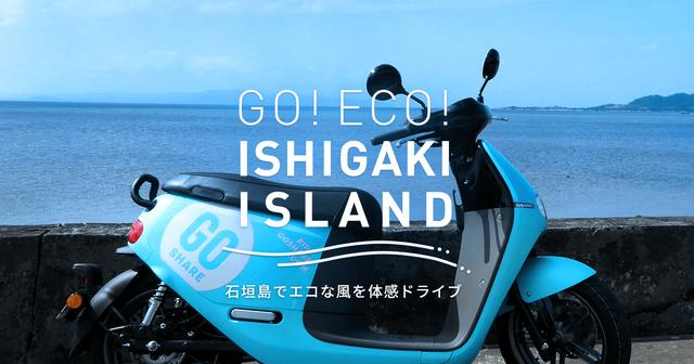 画像: 石垣島で電動バイクのレンタル・シェアサービス | GO SHARE【公式】