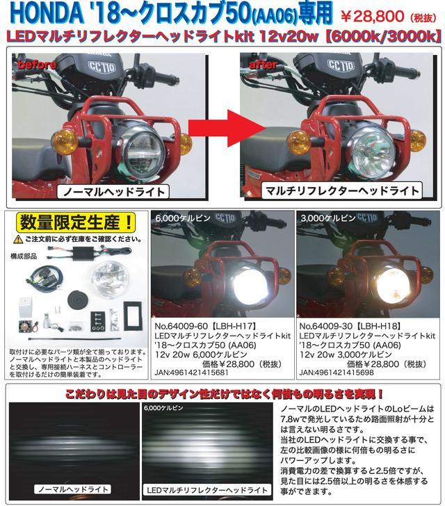 画像1: LEDバルブヘッドライトコンバージョンシリーズにクロスカブ50用