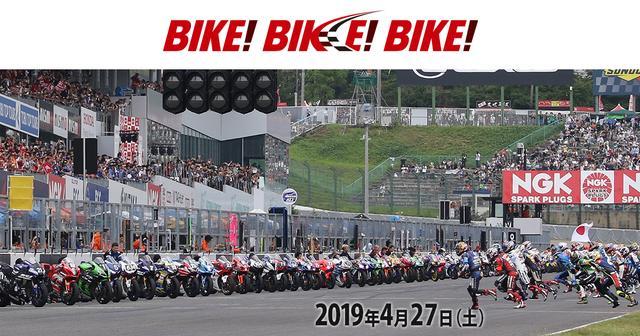 画像: BIKE!BIKE!BIKE!|鈴鹿サーキット