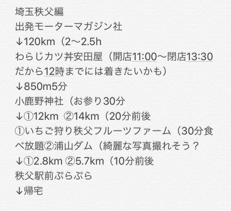 画像2: [ふたツー]2019年初ふたツー☆秩父ツーリング(梅本まどか 編)with 平嶋夏海