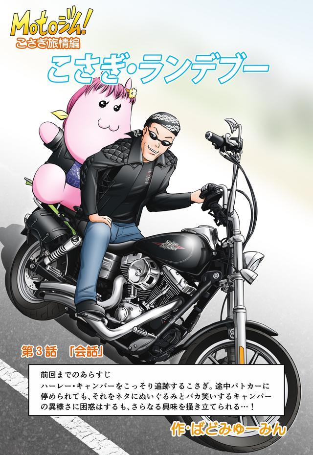 画像1: 【連載】Motoジム! こさぎ旅情編『こさぎ・ランデブー』第3話(作:ばどみゅーみん)