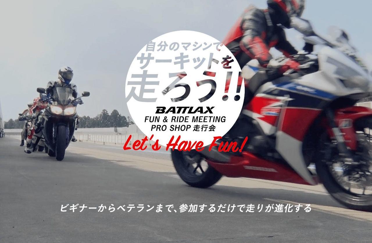 画像: BATTLAXのサーキット走行会 - BATTLAX FUN & RIDE MEETING - |二輪車用タイヤ | 株式会社ブリヂストン