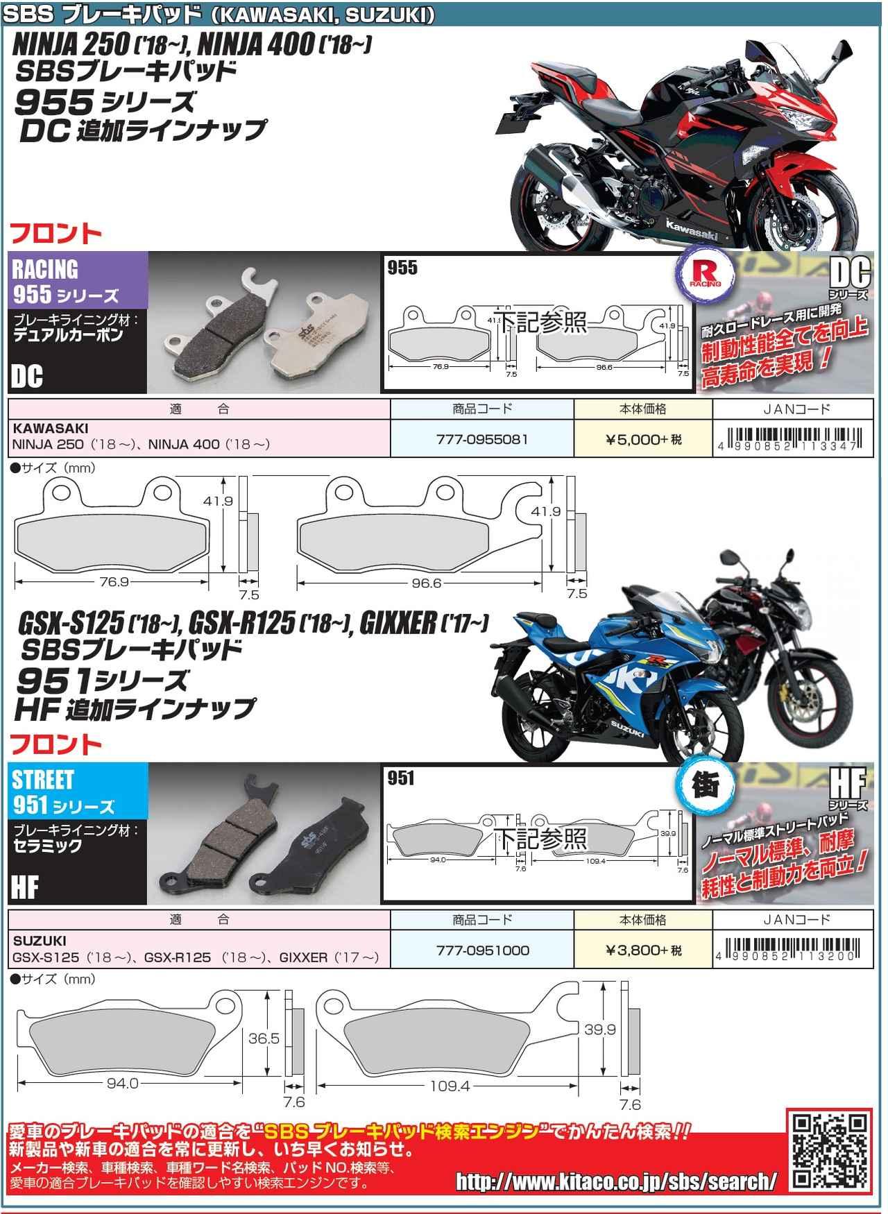 画像: SBSブレーキパッド商品詳細