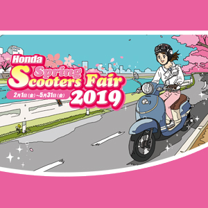 画像: Honda春のスクーターズフェア2019