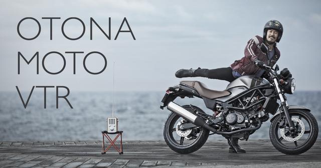 画像: Honda VTR 公式情報ページ