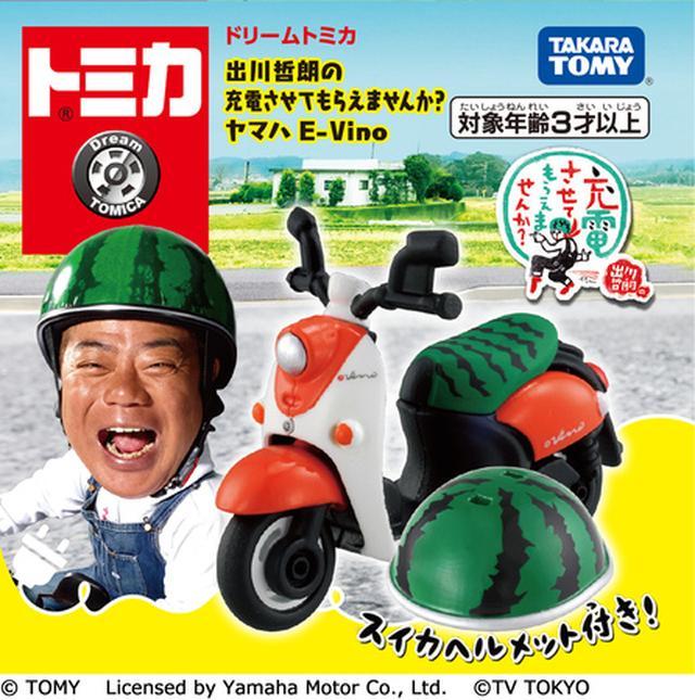 画像1: 番組のシンボル的存在「スイカヘルメット」セット!
