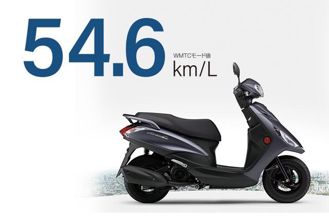 画像: ヤマハ125ccのスクーターでトップの低燃費 54.6km/L