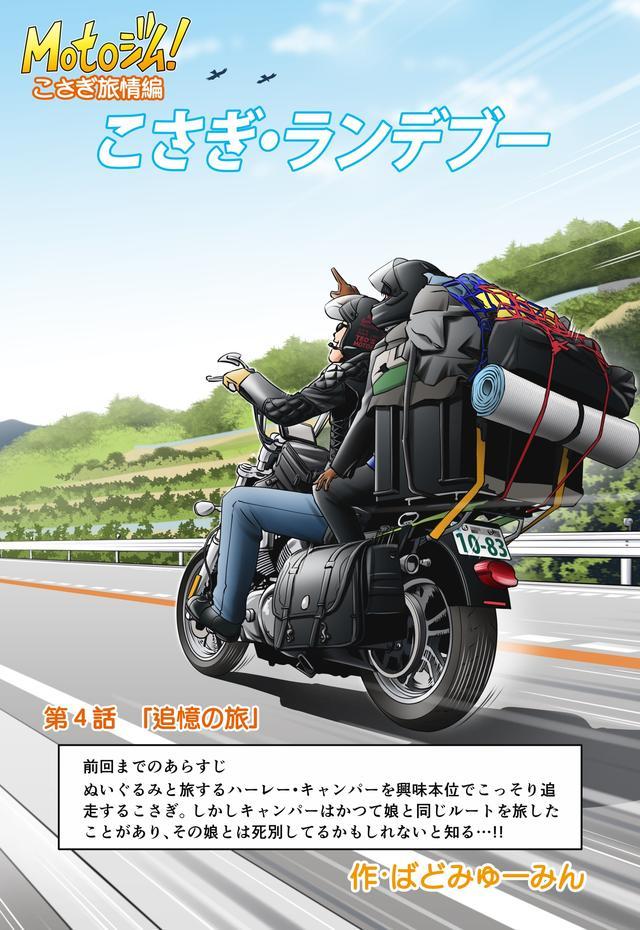 画像1: 【連載】Motoジム! こさぎ旅情編『こさぎ・ランデブー』第4話 追憶の旅(作:ばどみゅーみん)