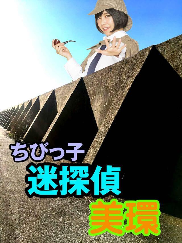 画像: ちびっ子迷探偵ミカン ダートトラック中編 - webオートバイ