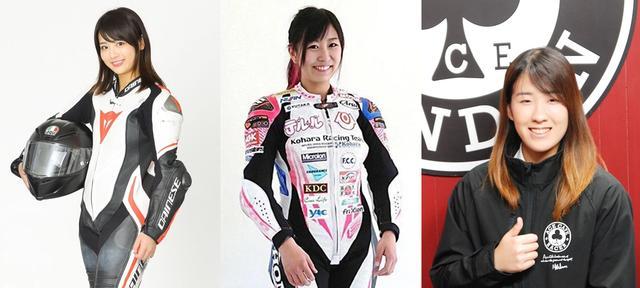 画像: 左から平嶋夏海さん、岡崎静夏選手、平野ルナ選手
