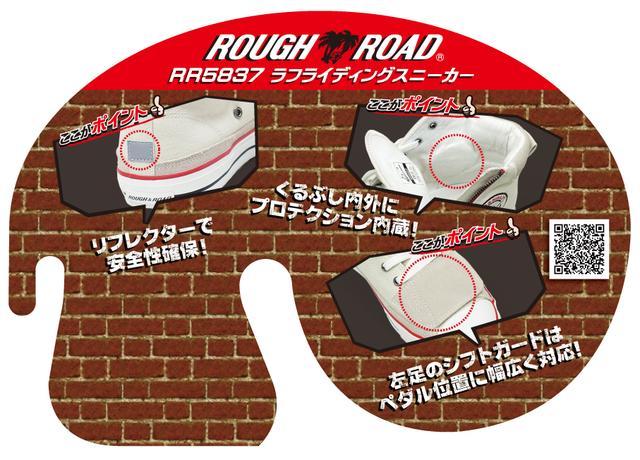 画像: PRODUCT INFORMATION: RR5837 ラフライディングスニーカー