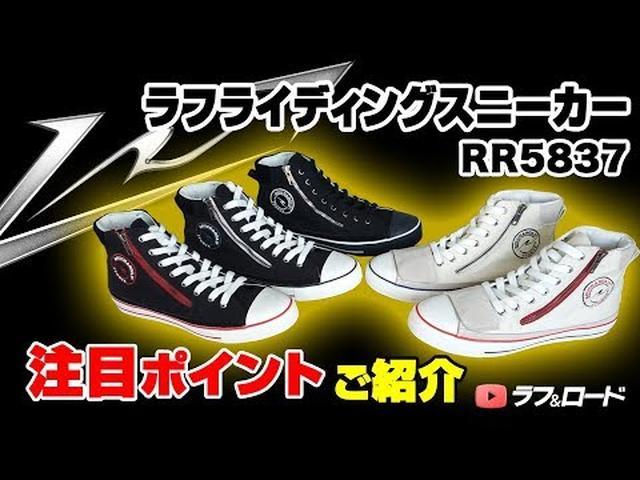 画像: RR5837 ラフライディングスニーカー youtu.be