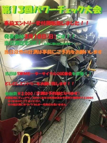 画像: 第13回パワーチェック大会エントリー開始!!|バイクカスタム・愛知県岡崎市モトラボEJ