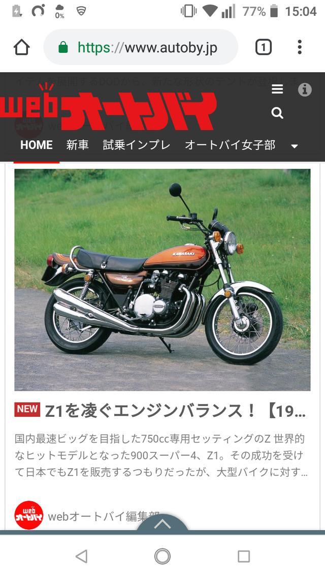 画像: ①「Google Chrome」でwebオートバイのトップページを表示する。