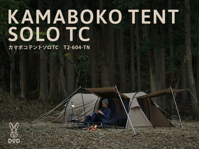 画像: カマボコテントソロTC - DOD(ディーオーディー):キャンプ用品ブランド