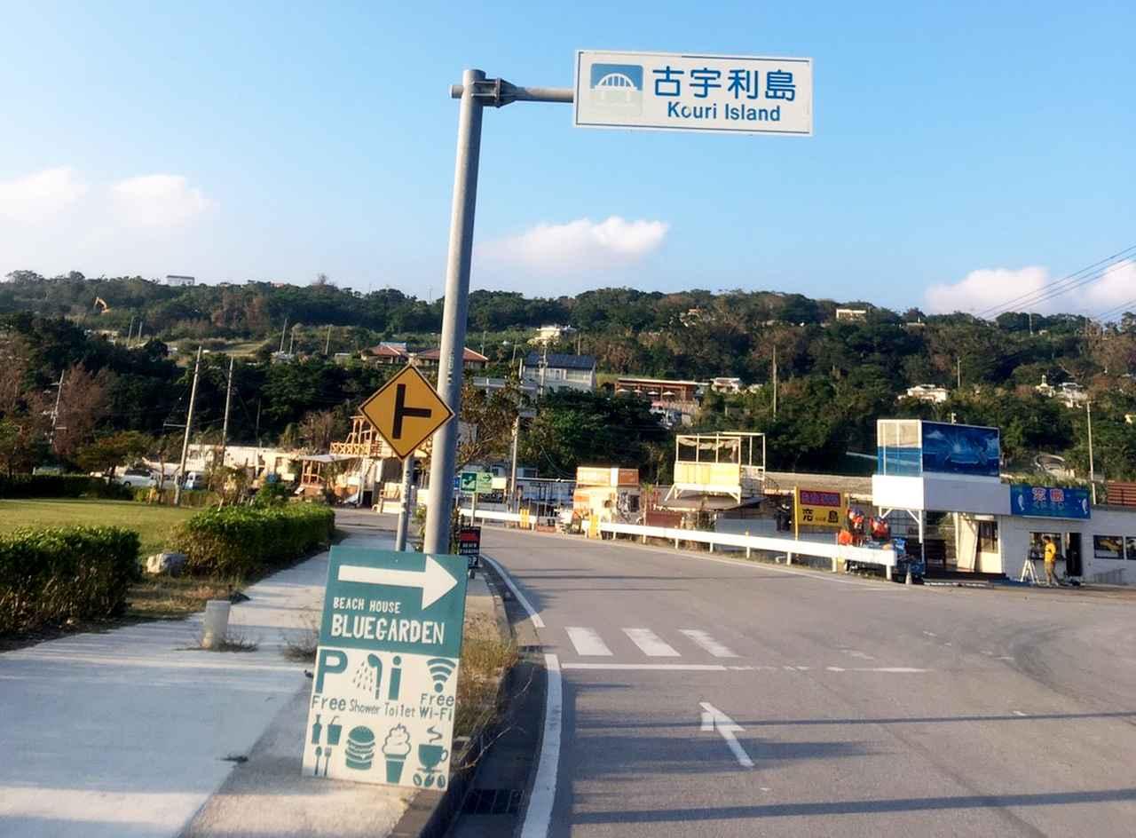 画像1: レンタルバイクで那覇から古宇利島へ。島の中にはいったい何が待っている?
