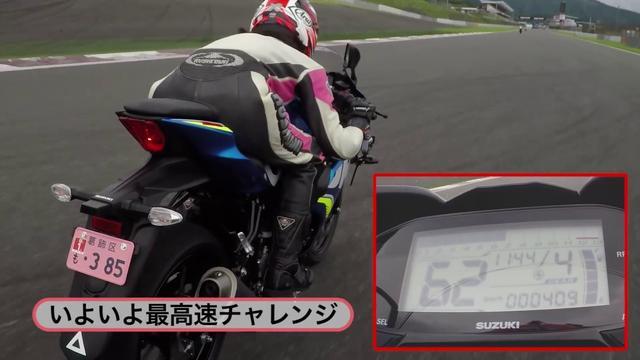 画像: 【最高速】SUZUKI GSX-R125で梅本まどかが最高速チャレンジ! youtu.be