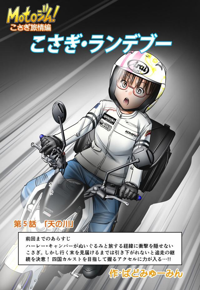 画像1: 【連載】Motoジム! こさぎ旅情編『こさぎ・ランデブー』第5話 天の川(作:ばどみゅーみん)