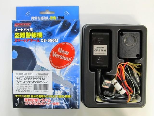 画像: 『盗難警報器【CS-550M】'12~スーパーカブ、クロスカブ専用キット発売しました。』