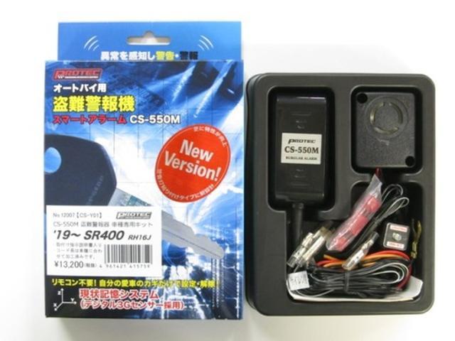 画像: 『盗難警報器【CS-550M】'19~SR400専用キット発売しました。』