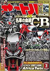 画像: オートバイ 2019年3月号 [雑誌]   オートバイ編集部  本   通販   Amazon