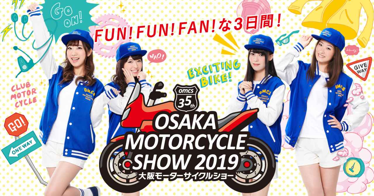 画像: 大阪モーターサイクルショー2019
