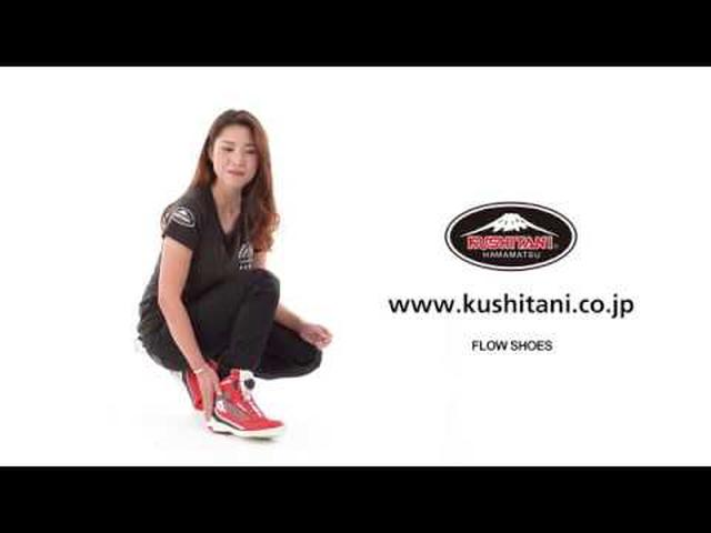 画像: KUSHITANI K-4576 フローシューズ www.youtube.com