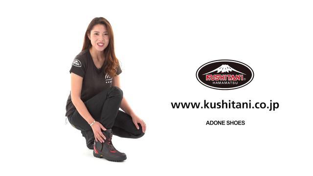 画像: KUSHITANI K-4577 アドーネシューズ www.youtube.com