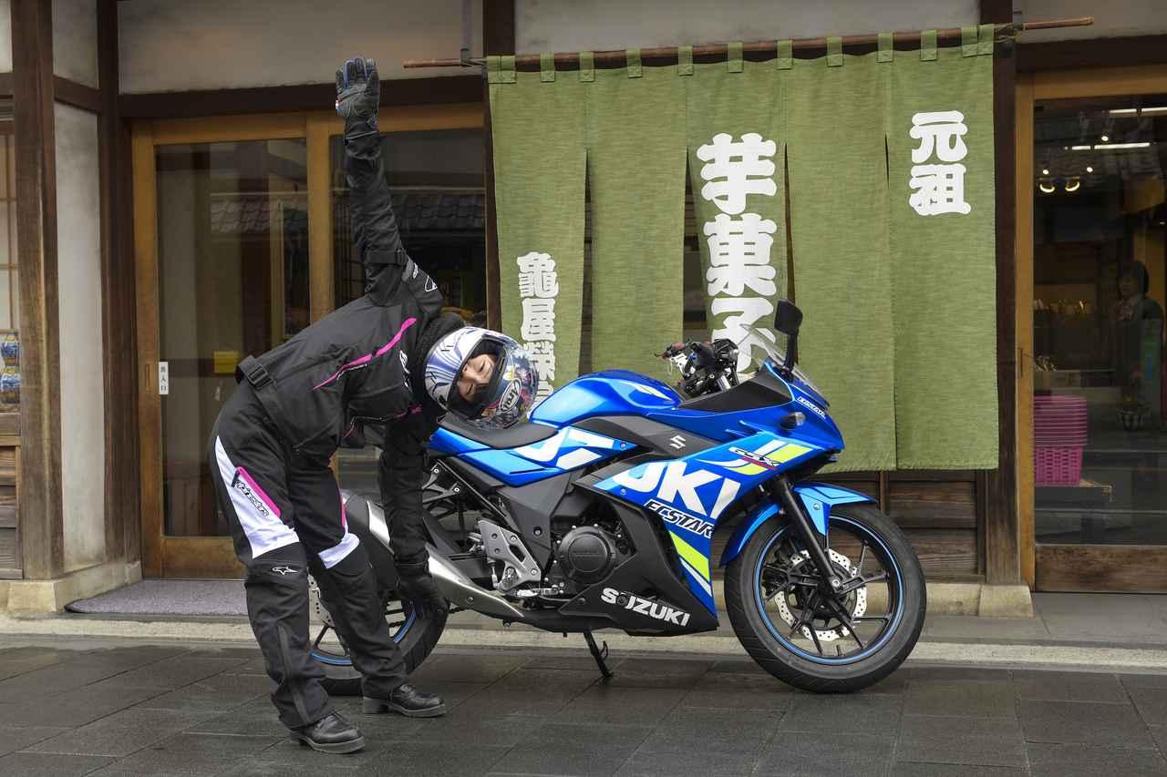 Images : 2番目の画像 - 葉月美優のGSX250R RIDING DIARY(第7回:小江戸・川越) - webオートバイ