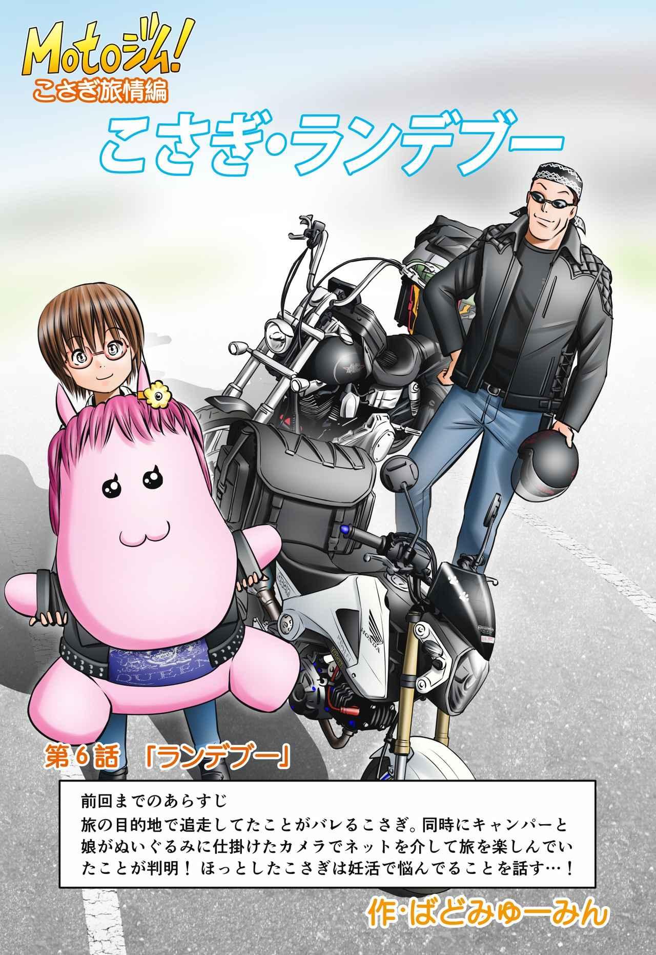 画像1: 最新5巻は3月9日に発売決定!【連載】Motoジム! こさぎ旅情編『こさぎ・ランデブー』最終回 ランデブー(作:ばどみゅーみん)