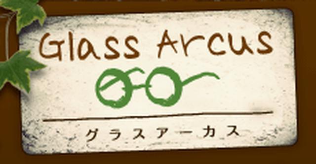 画像: Glass Arcus(グラスアーカス)|熊谷のおしゃれなメガネショップ