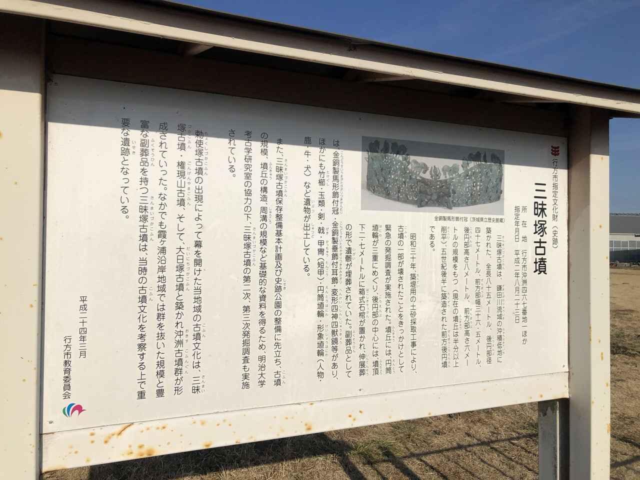 画像2: 三昧塚古墳農村公園にも立ち寄ってみました!