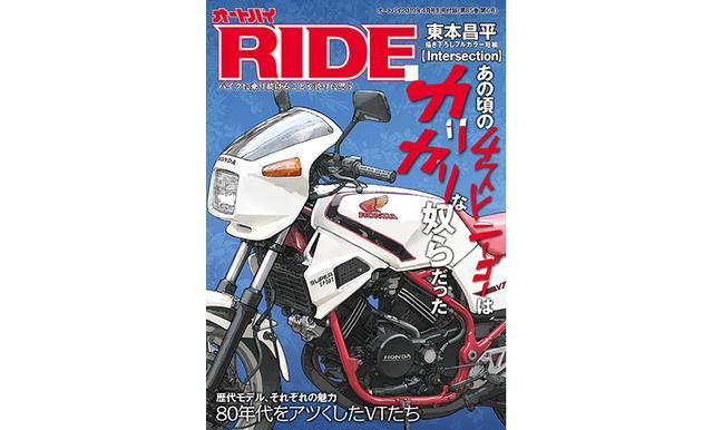 画像2: 春とともに乗りたくなるバイク、あなたのバイクモードを全力アシストします!!