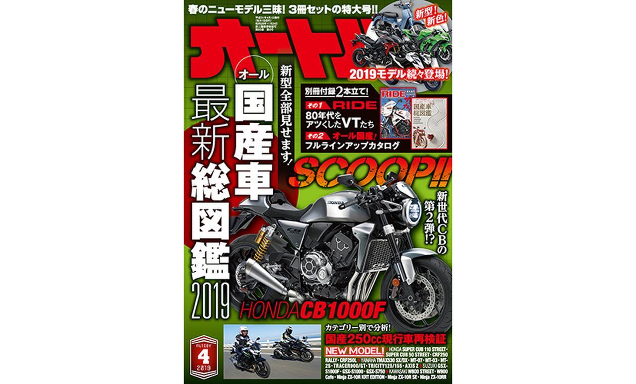 画像1: 春とともに乗りたくなるバイク、あなたのバイクモードを全力アシストします!!