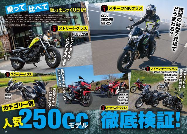 画像6: 春とともに乗りたくなるバイク、あなたのバイクモードを全力アシストします!!