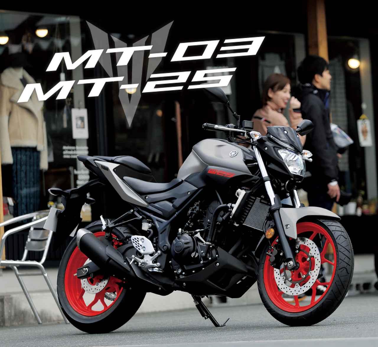 画像: MT-03/MT-25 - バイク・スクーター ヤマハ発動機株式会社