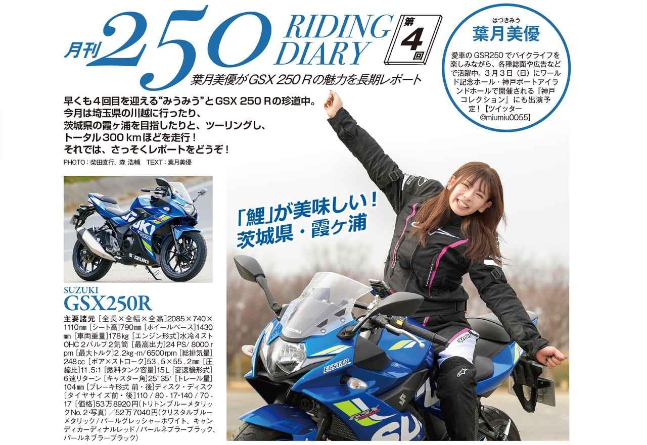 画像8: 春とともに乗りたくなるバイク、あなたのバイクモードを全力アシストします!!