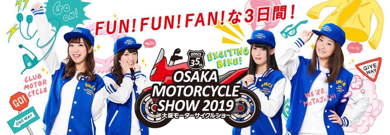 画像: 大阪&東京モーターサイクルショーが3月開幕! 先の開催となり、試乗会も行なわれる大阪会場の魅力をご紹介 - webオートバイ