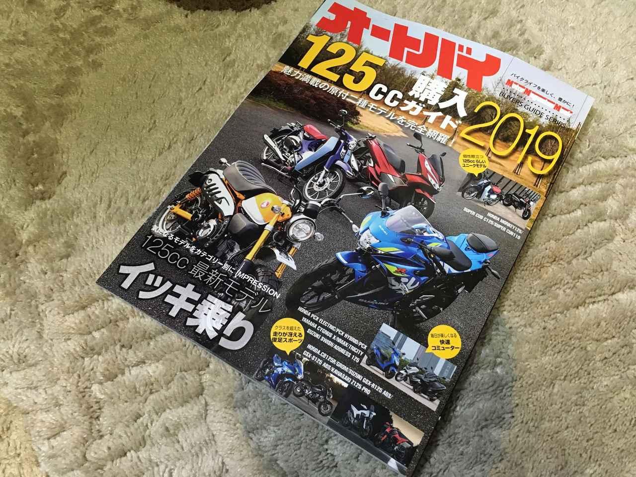画像: A4変形/平綴じのオールカラー総124ページです1185円+税 書店でお求めください https://www.motormagazine.co.jp/shop/products/detail.php?product_id=1033 ←こちらでもお求めいただけます