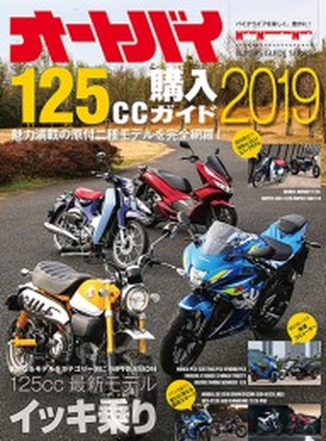 画像: オートバイ 125cc購入ガイド2019 モーターマガジン社