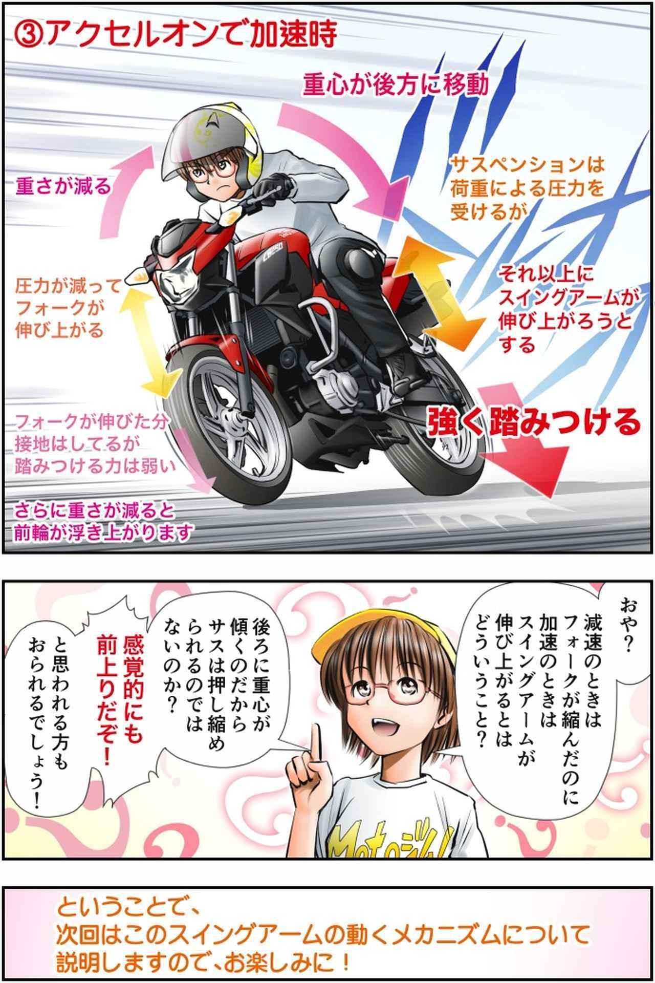 画像4: 『Motoジム!』第5巻は3月9日(土)発売! 大阪、東京のモーターサイクルショーでは、サイン本も数量限定販売!