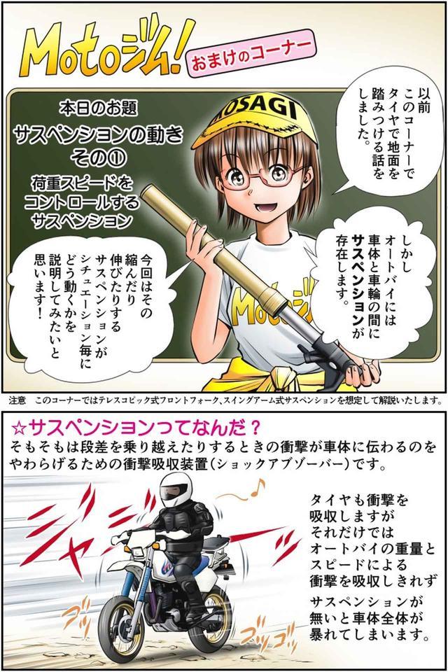 画像1: 『Motoジム!』第5巻は3月9日(土)発売! 大阪、東京のモーターサイクルショーでは、サイン本も数量限定販売!