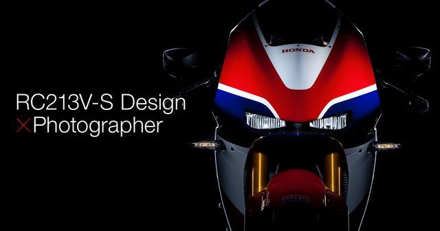 画像: Honda|Honda Design|RC213V-S Design × Photographer