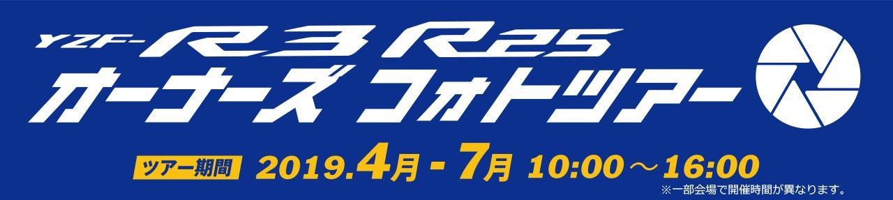 画像: プロカメラマンが来場したオーナーと愛車を撮影! 4月13日(土)の九州会場からスタート