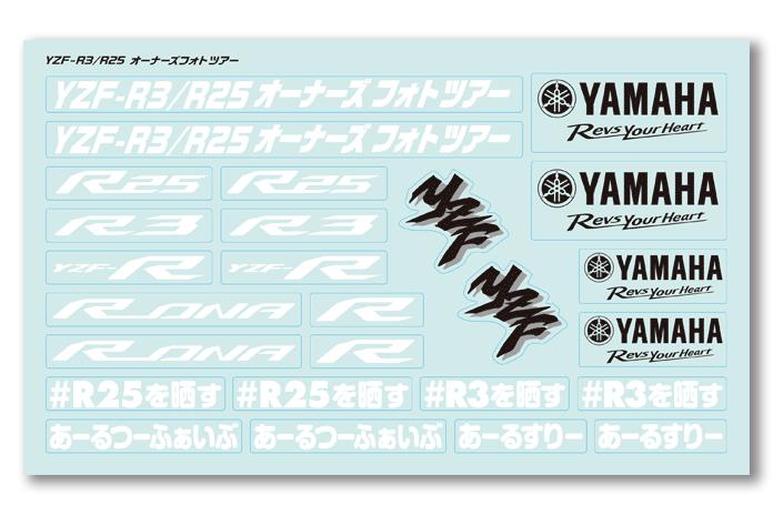 画像2: 入場は無料で、参加対象者はYZF-R3/R25のオーナーとすべてのヤマハファンです。