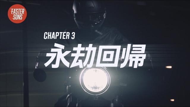 画像: FASTER SONS JAPAN CHAPTER 3 - 永却回帰 - youtu.be