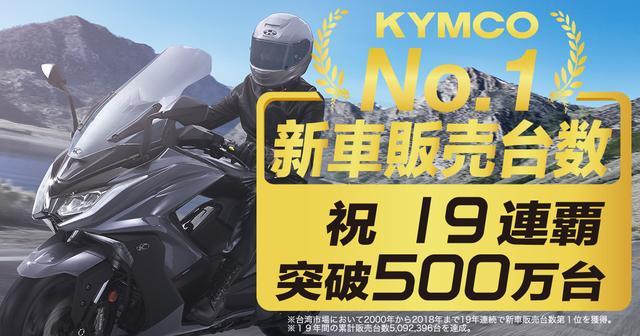 画像: キムコジャパン株式会社公式サイト