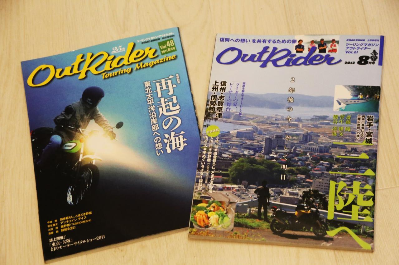 画像: 東日本大震災後、最初の一冊は有名執筆者たちによる「東北への想い」を綴る大特集を展開しました(写真左)。アウトライダーでは翌年以降も復興企画を特集として掲載しています(写真右は2013年8月号)。